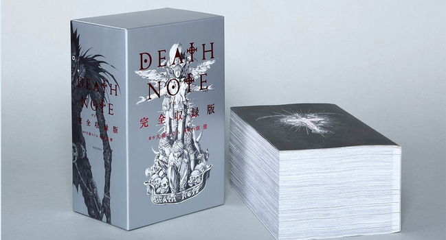 Volume Death Note 2400 pages